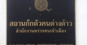 Thailand Should Free Detained Migrants Amid Pandemic